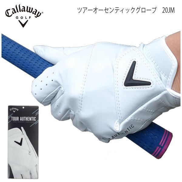 キャロウェイ グローブ ツアー オーセンティック 20JV CAllaway Tour Authentic Glove 20JV