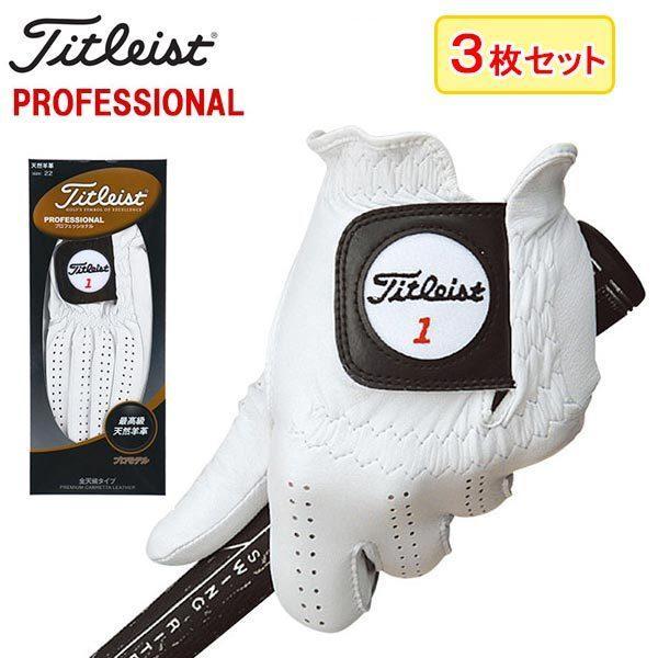 (3枚セット) タイトリスト 手袋 プロフェッショナル グローブ Titleist TG77 最高級天然羊革 ネコポス対応