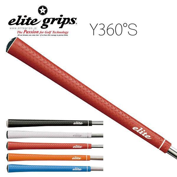 エリートグリップ Y360S 360°シームレスシリーズ グリップ