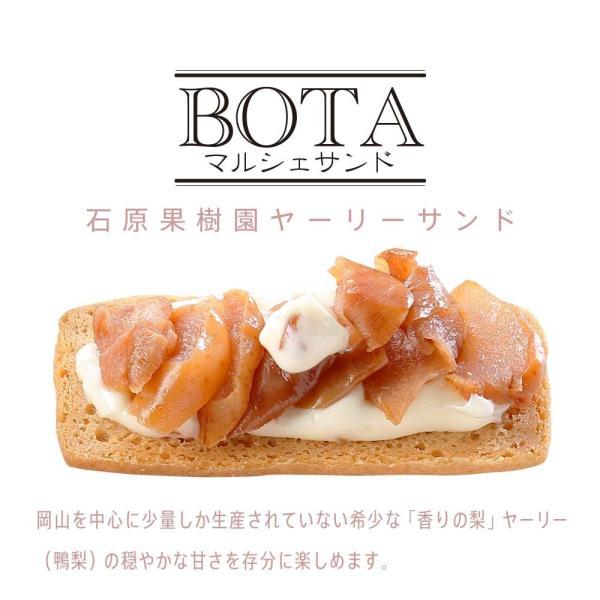 サブレサンドBOTA 石原果樹園ヤーリーサンド(5個入り) daiki-foods