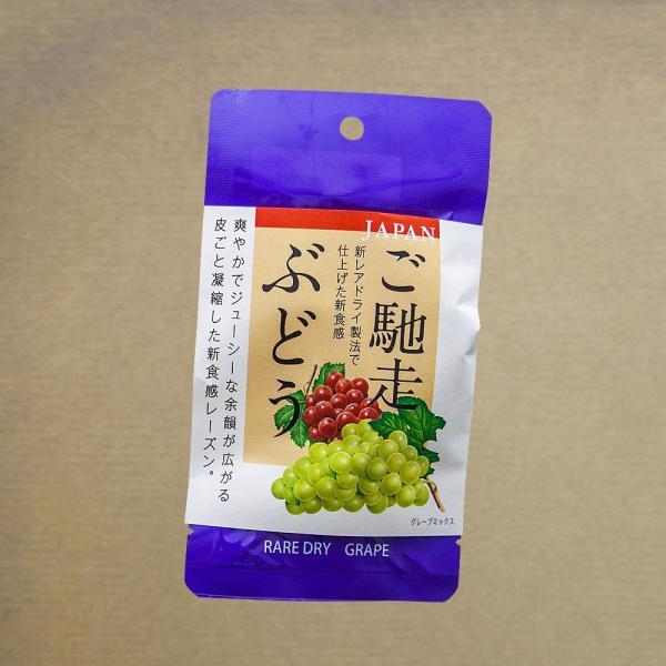 国産ドライフルーツ ご馳走ぶどう グレープミックス 30g|daiki-foods