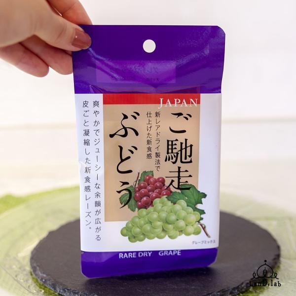 国産ドライフルーツ ご馳走ぶどう グレープミックス 30g|daiki-foods|04