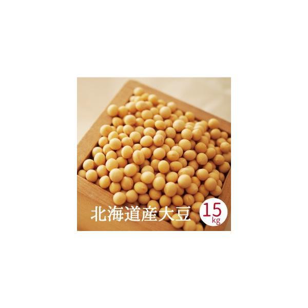 大豆 北海道産 とよまさり 15kg(5kgx3) ユキホマレ 国産大豆 味噌 豆乳 豆腐用 味噌作り