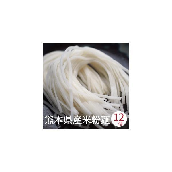 米粉麺 グルテンフリー 12個入り 熊本県産 ヒノヒカリ 国産 米粉うどん パスタ 離乳食 フォー ライスヌードル