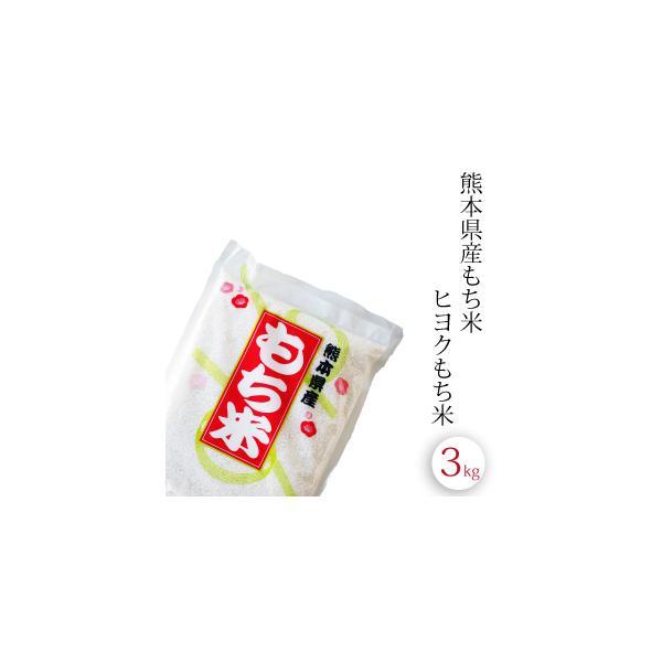 熊本県産 ヒヨクもち米 3kg おこわや赤飯に最適です♪