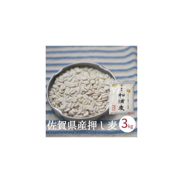 押し麦 押麦 3kg 1kg x3袋入り 佐賀県産 無添加 麦ご飯 国産 大麦 腸活 便秘解消 食物繊維
