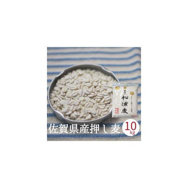 押し麦 押麦 10kg 1kg x10袋入り 佐賀県産 無添加 麦ご飯 国産 大麦 腸活 便秘解消 食物繊維