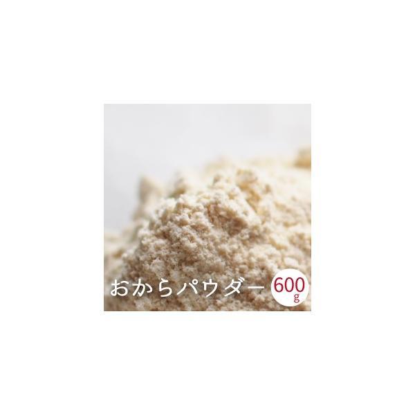 おからパウダー 熊本県産 600g ふくゆたか  微粉末  おから 無添加 大豆 低カロリー 糖質制限 低糖質 ダイエット ヘルシー