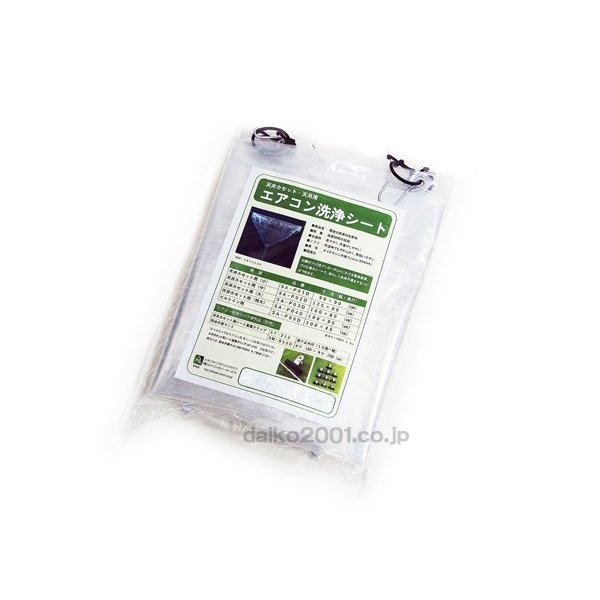 業務用エアコン洗浄シート天カセ/天吊用中SA-P02D サイズ:125×80cm