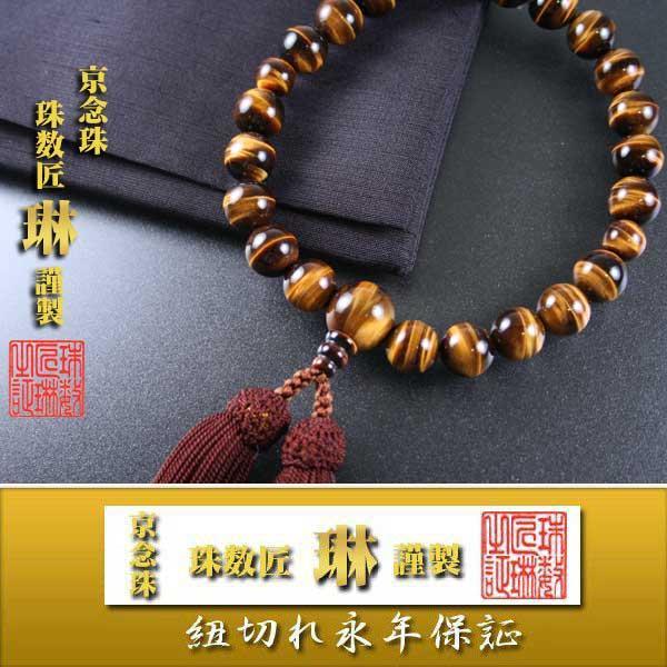 数珠 男性用 数珠袋付上撰虎目石(虎眼石・タイガーアイ)22玉共仕立:正絹頭房|daikokuya-b