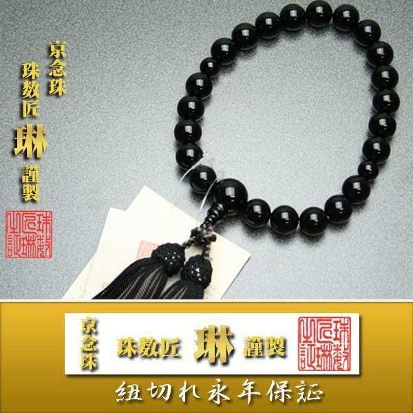 数珠 男性用 黒オニキス(ブラックオニキス)22玉共仕立:正絹頭房 桐箱入|daikokuya-b