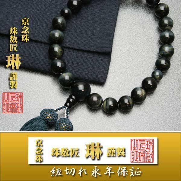 数珠 男性用 数珠袋付 青虎目石 22玉 共仕立:正絹頭房|daikokuya-b