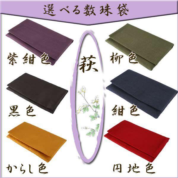 数珠 男性用 数珠袋付 青虎目石 22玉 共仕立:正絹頭房|daikokuya-b|05