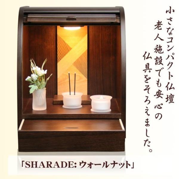 仏具付ミニ仏壇「13号 SHARADE(シャレード) ウォールナット 火を使わない仏具セット:老人施設用 p053f01a|daikokuya-b