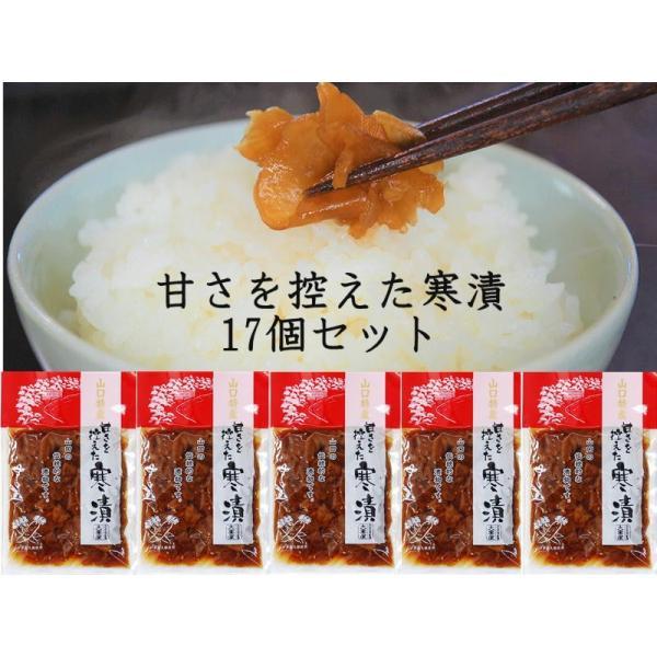 甘さを控えた寒漬17個セット【送料無料】 daikokuya-tsukemono