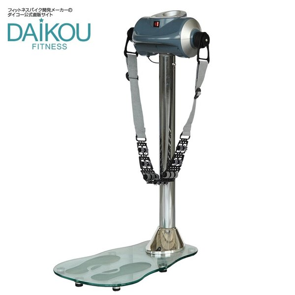 ベルトバイブレータ DK-302C ダイコー直営店 ダイエット 健康器具 フィットネスバイク 全身ブルブル daikou-fitness 02