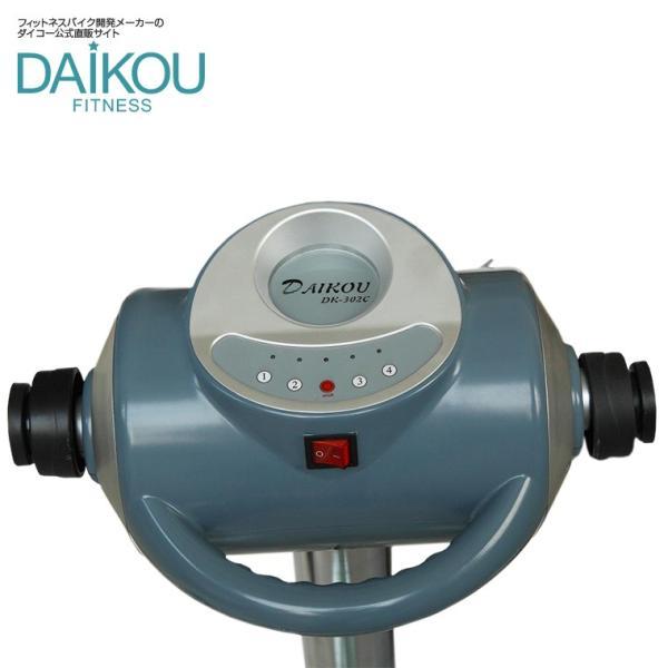ベルトバイブレータ DK-302C ダイコー直営店 ダイエット 健康器具 フィットネスバイク 全身ブルブル daikou-fitness 03