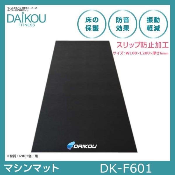 dk-f601