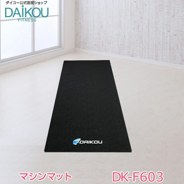 dk-f603