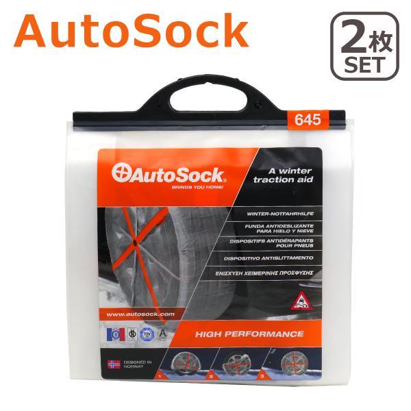 オートソック タイヤチェーン 645 非金属 Autosock 滑り止め 簡単装着  ジャッキ不要 ハイパフォーマンス 適合表 緊急用タイヤの靴下|daily-3