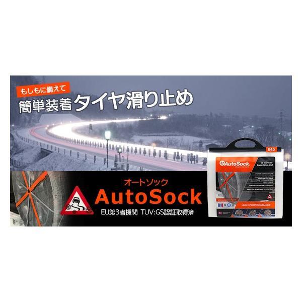 オートソック タイヤチェーン 645 非金属 Autosock 滑り止め 簡単装着  ジャッキ不要 ハイパフォーマンス 適合表 緊急用タイヤの靴下|daily-3|13