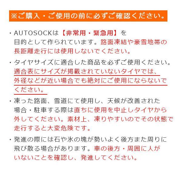 オートソック タイヤチェーン 645 非金属 Autosock 滑り止め 簡単装着  ジャッキ不要 ハイパフォーマンス 適合表 緊急用タイヤの靴下|daily-3|04
