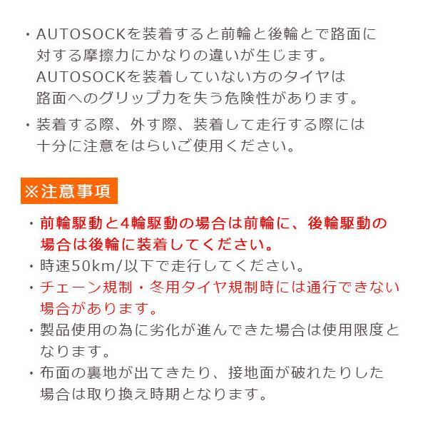オートソック タイヤチェーン 645 非金属 Autosock 滑り止め 簡単装着  ジャッキ不要 ハイパフォーマンス 適合表 緊急用タイヤの靴下|daily-3|05
