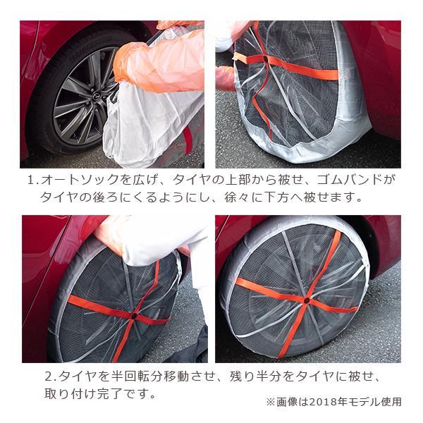 オートソック タイヤチェーン 645 非金属 Autosock 滑り止め 簡単装着  ジャッキ不要 ハイパフォーマンス 適合表 緊急用タイヤの靴下|daily-3|07