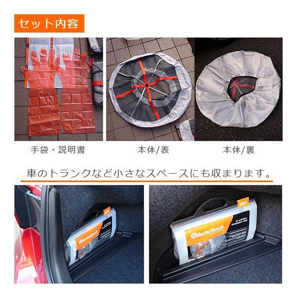 オートソック タイヤチェーン 645 非金属 Autosock 滑り止め 簡単装着  ジャッキ不要 ハイパフォーマンス 適合表 緊急用タイヤの靴下|daily-3|09