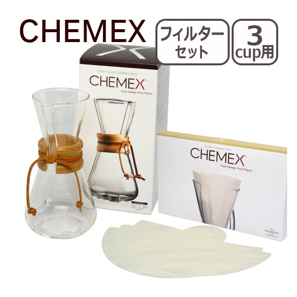 CHEMEX(ケメックス) コーヒーメーカーセット マシンメイド 3カップ用 ドリップ式 + 選べるフィルターペーパー
