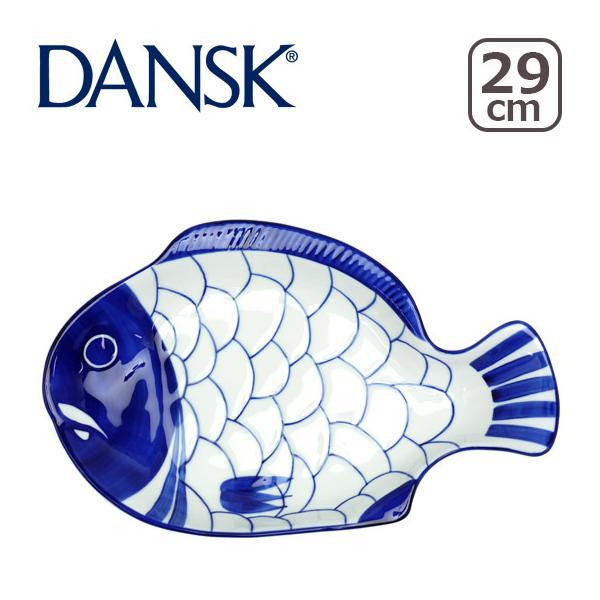 ダンスク アラベスク スモールフィッシュプラター DANSK|daily-3