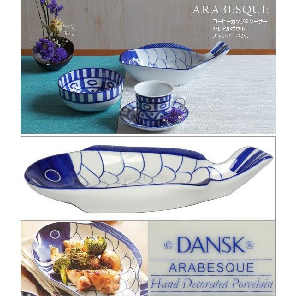ダンスク アラベスク スモールフィッシュプラター DANSK|daily-3|02