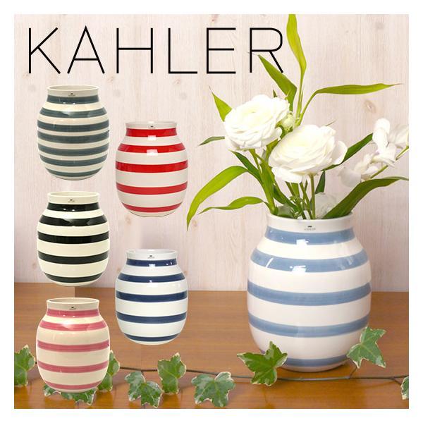 ケーラーオマジオ フラワーベース(M) 花瓶 ミディアム KAHLER Omaggio H200 選べるカラー