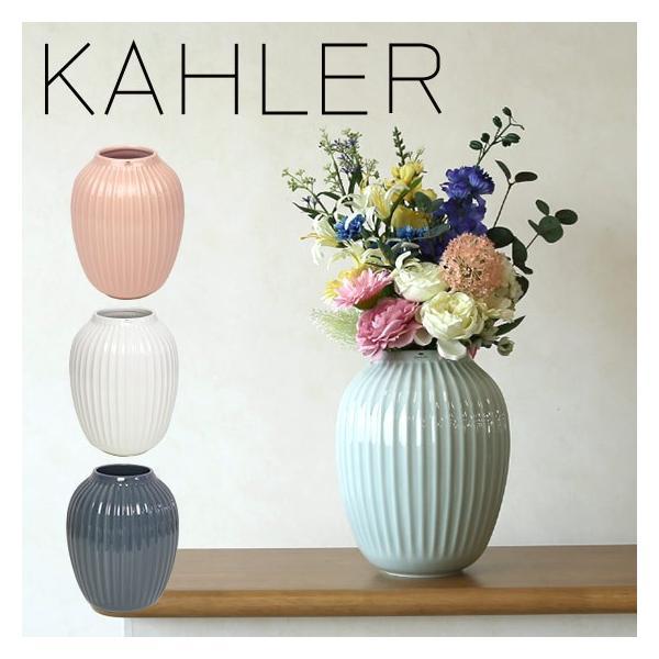 ケーラー ハンマースホイ フラワーベース (L) 花瓶 KAHLER HAMMERSHOI Vase (L) 選べるカラー daily-3