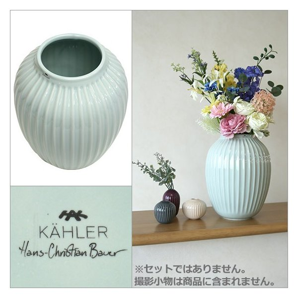 ケーラー ハンマースホイ フラワーベース (L) 花瓶 KAHLER HAMMERSHOI Vase (L) 選べるカラー daily-3 02
