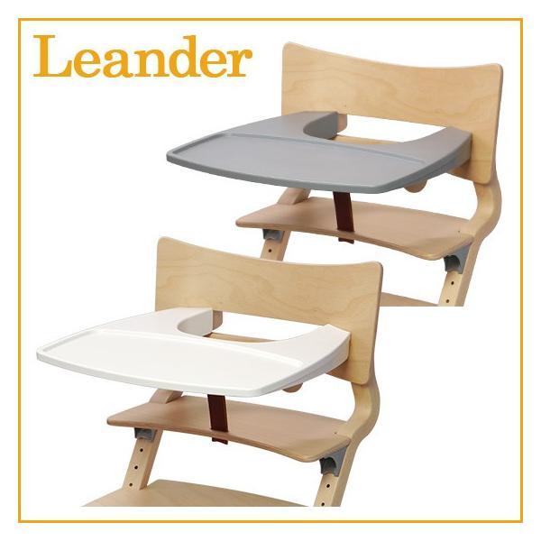リエンダー Leander Tray for high chair ハイチェア専用トレイ 選べるカラー|daily-3