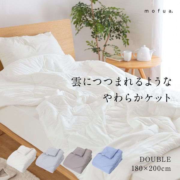 mofua 雲につつまれるような やわらかケット ダブル ナイスデイ daily-3