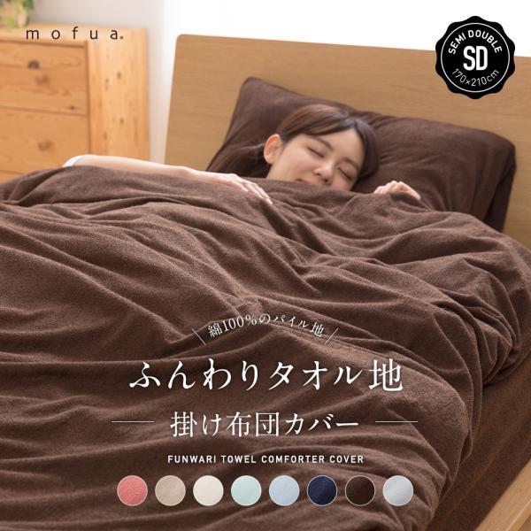 mofua ふんわりタオル地 綿100% 掛布団カバー SD daily-3