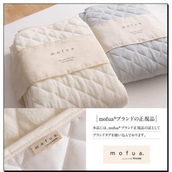 mofua ふんわりタオル地 綿100% 掛布団カバー SD daily-3 08
