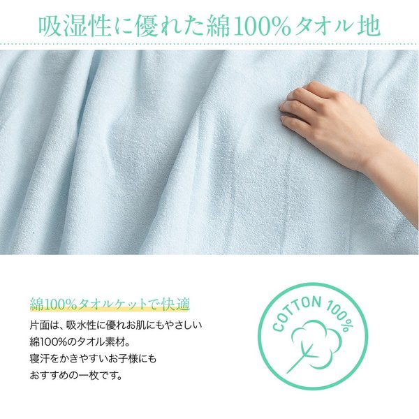 mofua cool 接触冷感・ふんわりタオル地 エアーケット (リバーシブルタイプ) シングル|daily-3|04