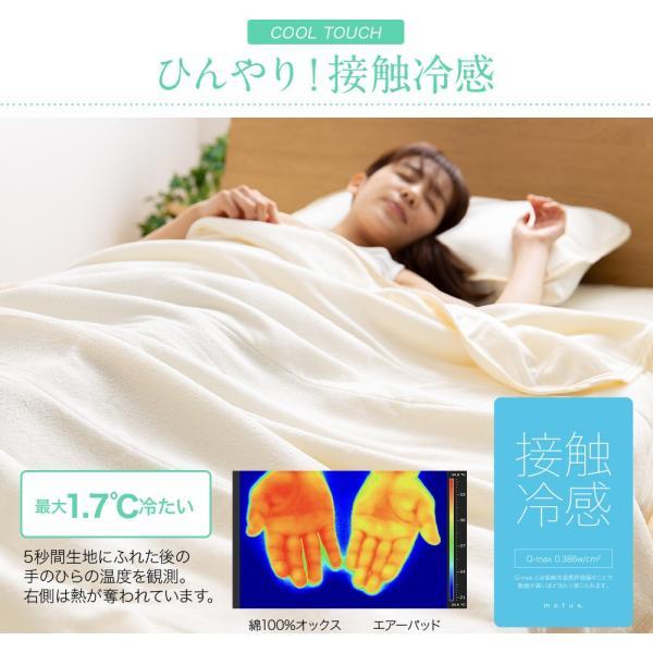 mofua cool 接触冷感・ふんわりタオル地 エアーケット (リバーシブルタイプ) シングル|daily-3|06