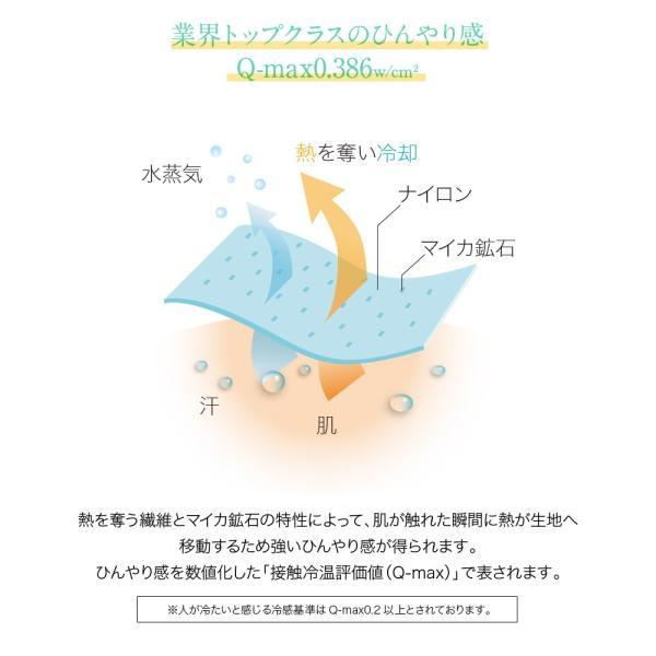 mofua cool 接触冷感・ふんわりタオル地 エアーケット (リバーシブルタイプ) シングル|daily-3|07