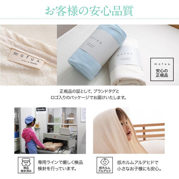 mofua cool 接触冷感・ふんわりタオル地 エアーケット (リバーシブルタイプ) シングル|daily-3|09