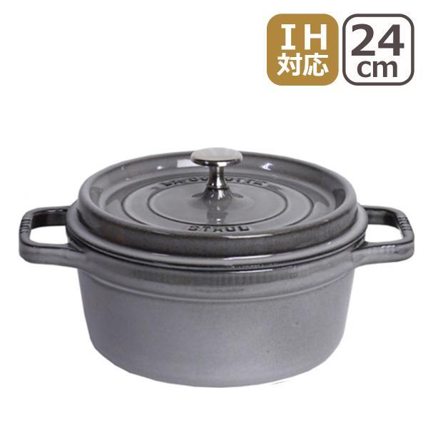 ストウブ 鍋 Staub ピコ ココット ラウンド 24cm グラファイトグレー 両手鍋|daily-3