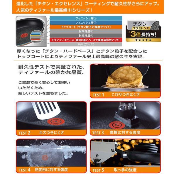 ティファール フライパン 26cm IH対応 インジニオ・ネオ IHルビー・エクセレンス L66305 単品:フタと取っ手は付属しません T-fal|daily-3|02