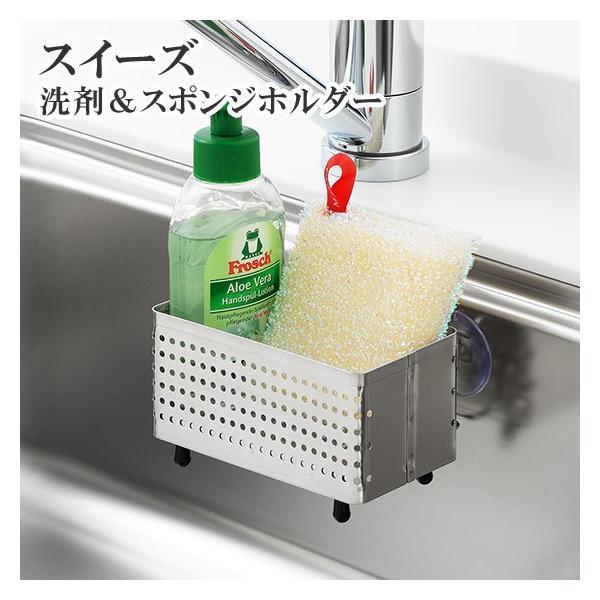スイーズ 洗剤&スポンジホルダー 日本製 ヨシカワ daily-3