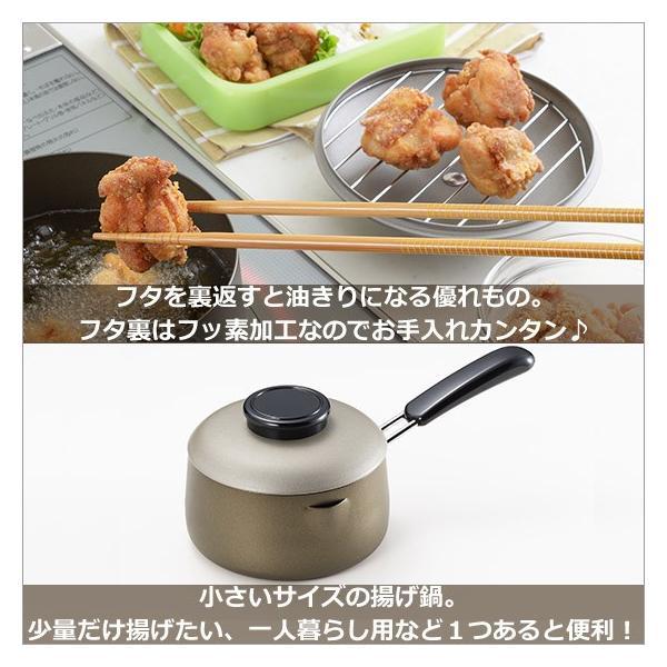 揚げづくし お弁当片手天ぷら鍋 16cm YH8809 ヨシカワ|daily-3|02