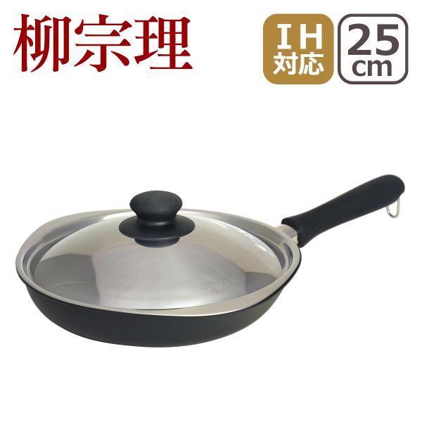 柳宗理 鉄フライパン マグマプレート 25cm IH対応 蓋付き