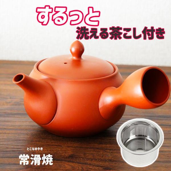 急須 常滑焼 朱 朱泥 深蒸し ステンレス 茶こし 300ml 日本製 きつさこ|daily-central