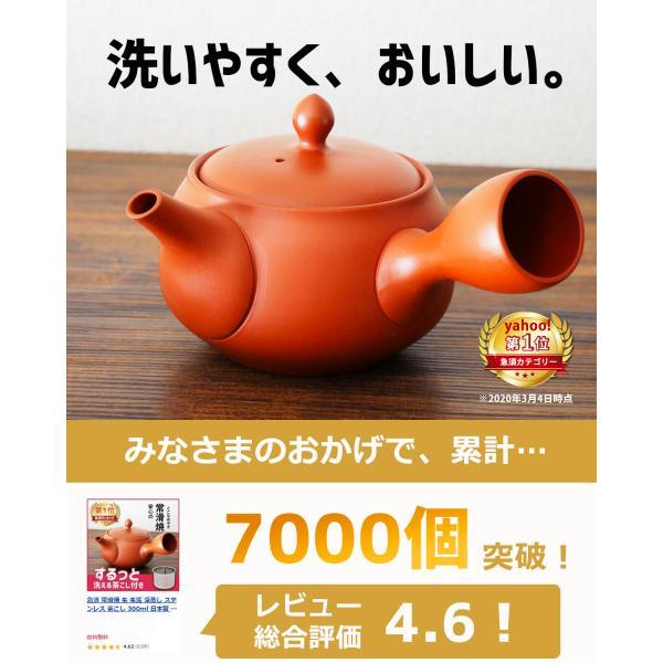 急須 常滑焼 朱 朱泥 深蒸し ステンレス 茶こし 300ml 日本製 きつさこ|daily-central|02